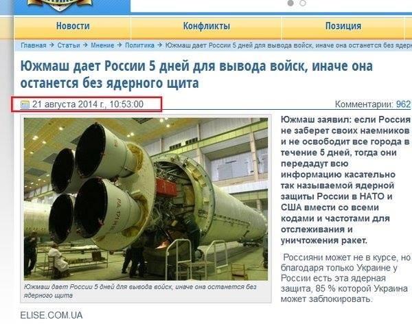 Южмаш, ядерный щит, заявление Фото: