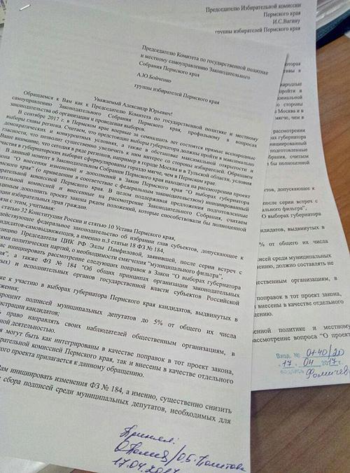 Депутаты заксобрания Прикамья получили проект о допуске самовыдвиженцев на губернаторские выборы