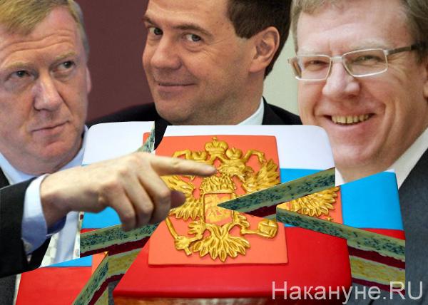 коллаж, либералы, Чубайс, Медведев, Кудрин, делят пирог, торт, Россия, приватизация|Фото: Накануне.RU