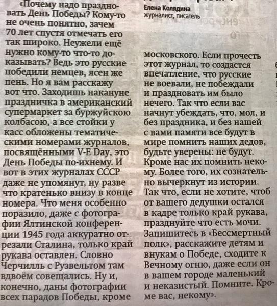 заметка Антона Черного о 9 мая|Фото:
