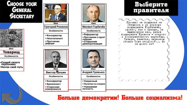 """Набирает популярность компьютерная игра """"Кризис в Кремле"""" Image_big_124664"""