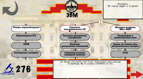 """Набирает популярность компьютерная игра """"Кризис в Кремле"""" Image_big_124667"""