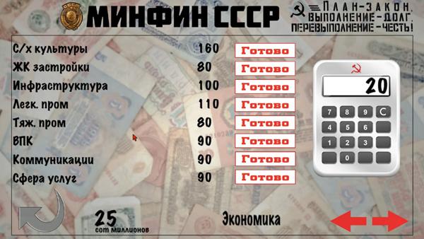 """Набирает популярность компьютерная игра """"Кризис в Кремле"""" Image_big_124668"""