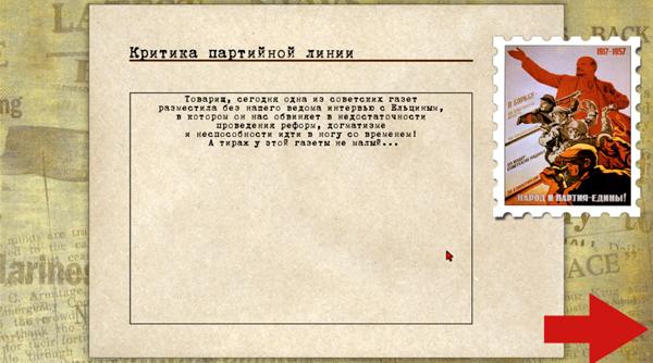 """Набирает популярность компьютерная игра """"Кризис в Кремле"""" Image_big_124669"""