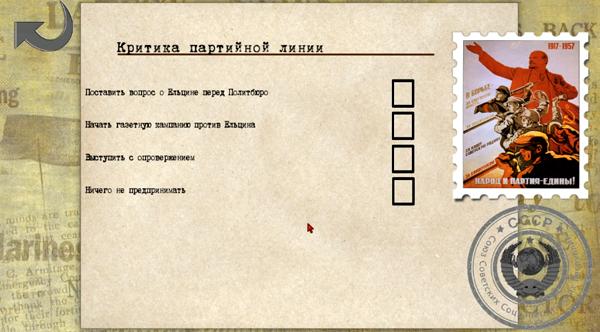 """Набирает популярность компьютерная игра """"Кризис в Кремле"""" Image_big_124670"""