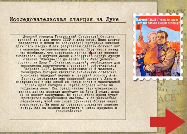 """Набирает популярность компьютерная игра """"Кризис в Кремле"""" Image_big_124672"""
