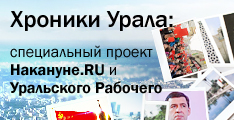 Хроники урала: Специальный проект Накануне.RU и Уральского Рабочего