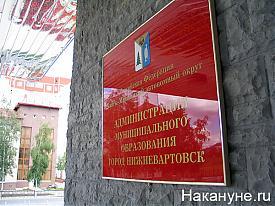 администрация муниципального образования город нижневартовск табличка|Фото: Накануне.ru
