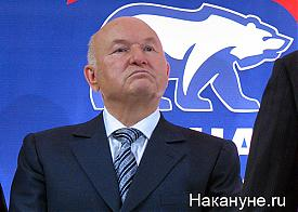 лужков юрий михайлович мэр москвы|Фото: Накануне.ru