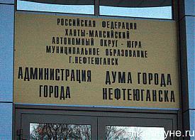 нефтеюганск администрация города|Фото: Накануне.ru