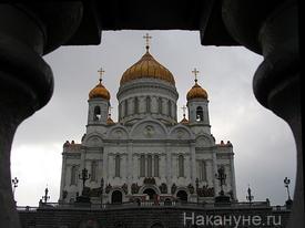 москва храм христа спасителя Фото: Накануне.ru