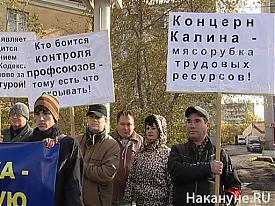 пикет концерн калина профсоюзные организации Фото: Накануне.RU