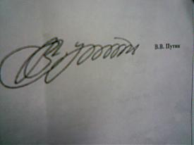 Подпись Владимира Путина|