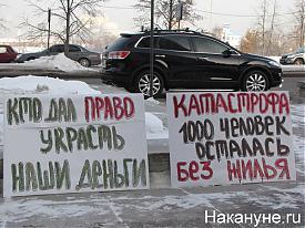 Митинг обманутые дольщики Новый град Фото:Накануне.RU