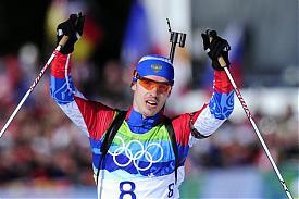 Евгений Устюгов, биатлонист, Олимпийские игры 2010, Ванкувер|Фото: AFP