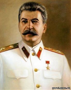 сталин иосиф виссарионович|
