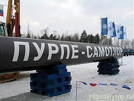 нефтепровод пурпе-самотлор|Фото: Накануне.ru