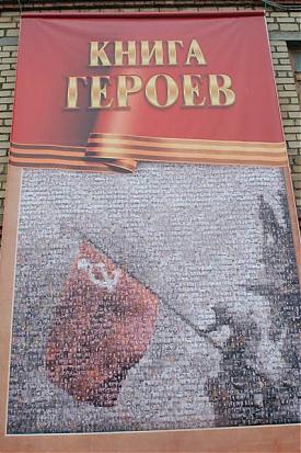 книга героев|Фото: Общественная палата Челябинской области