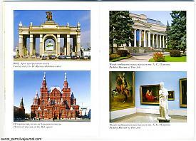 сувенирный паспорт москвича|Фото: pics.livejournal.com