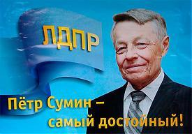 ЛДПР Петр Сумин плакат Фото:edinros-chel.ru