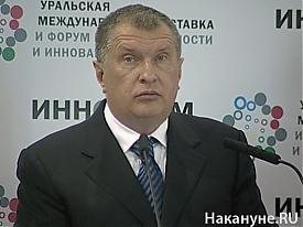 Вице-премьер правительства Игорь Сечин|Фото: Накануне.RU
