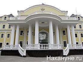 уральское полпредство резиденция полномочного представителя рф в урфо|Фото:Накануне.RU