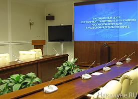видеоконференцзал уральское полпредство|Фото: Накануне.RU