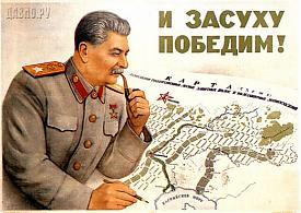 сталин, засуха, ссср|Фото:davno.ru