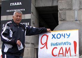 митинг за выборы мэра администрация Екатеринбурга|Фото: Накануне.RU