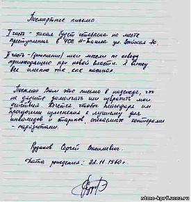 посмертная записка письмо рудаков|Фото: www.nt-kprf.ru