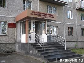 Ленинский отдел СКП Нижний Тагил Фото:Накануне.RU