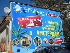 баннер листья каннабиса путешествие в Амстердам УСКН наркотик реклама|Фото:УФСКН по Свердловской области