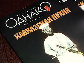 "журнал ""Однако""|Фото:nakanune.ru"