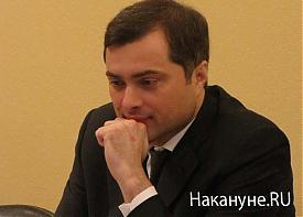 первый заместитель руководителя администрации президента РФ Владислав Юрьевич Сурков|Фото: Накануне.RU