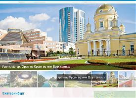 храм атриум заявка ошибка|Фото: www.russia2018-2022.com