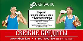 гармаш пухов скб-банк реклама плакат|Фото:СКБ-банк