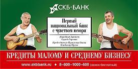 гармаш пухов скб-банк реклама плакат Фото:СКБ-банк