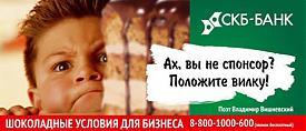 скб-банк рекламная кампания плакат|Фото:СКБ-банк
