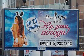 непристойная реклама|Фото:Челябинское УФАС России