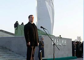 медведев открытие памятника ельцину|Фото: kremlin.ru