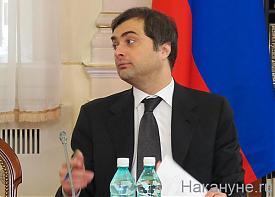 сурков владислав юрьевич первый заместитель руководителя администрации президента рф|Фото: Накануне.ru