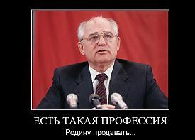 демотиватор горбачев есть такая профессия родину продавать|Фото: demotivation.me
