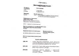 Виталий Недельский досье на кандидата на пост главы МУГИСО|Фото: