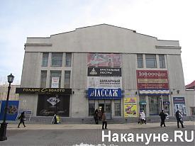 Пассаж Екатеринбург|Фото:Накануне.RU