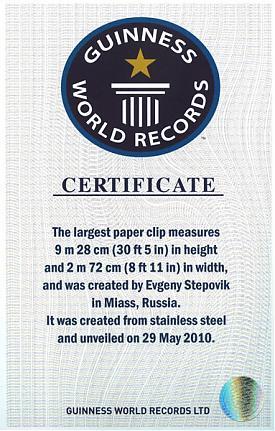 миасс парк гигантских фигур скрепка книга гиннеса рекорд|
