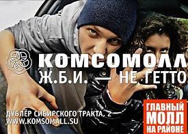 реклама комсомолл жби не гетто|Фото: