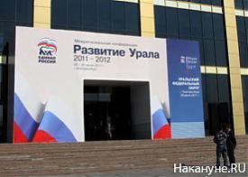 медиа форум ер 2011|Фото: Накануне.RU
