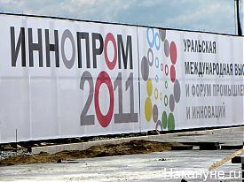иннопром 2011 выставка форум стройка|Фото:Накануне.RU