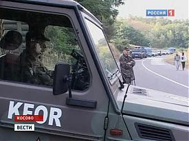 косово конфликт|Фото:vesti.ru
