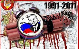 ельцин бомба развал СССР путч|Фото:kprf.ru